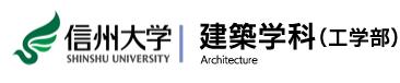 信州大学工学部 建築学科(工学部)