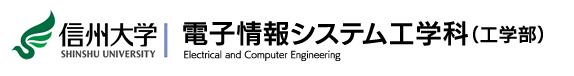 信州大学工学部 電子情報システム工学科