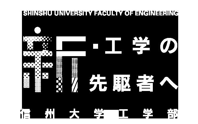 SHINSHU UNIVERSITY FACULTY OF ENGINEERING|新・工学の先駆者へ|信州大学工学部
