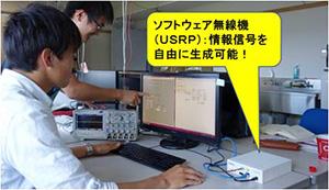 自分で考えた新しいコグニティブ無線信号を、ソフトウェア無線機を利用して電気信号に変換。伝搬特性などの各種評価が行える