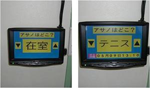 左)タッチパネルを利用した「在室表示機器」 右)戻る時間が設定でき、インターネット経由でも確認できる