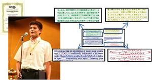 国際学会で発表し、論文賞を受賞する学生も。上図は表彰式の様子と研究内容(確率的トピックモデルを用いた文書画像認識)(DAS2009)
