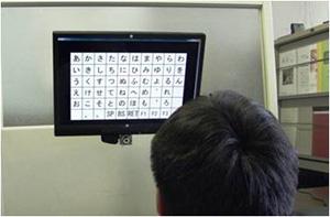 視線検出を利用したソフトウェアキーボードの研究。ディスプレイ下部のUSBカメラで利用者の眼の動きを検出している。