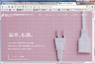 信州大学環境磁界発電プロジェクトホームページ。News & Topicsは世界に発信するため英語で記述している。URL : http://www.shinshu-u.ac.jp/project/kankyojikai/