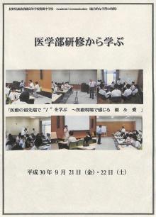 諏訪清陵高等学校附属中学2年生からのレポート