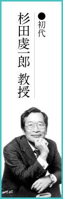 初代 杉田虔一郎 教授