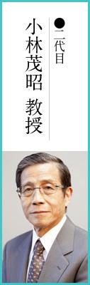 二代目 小林茂昭 教授