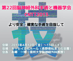 CNTT 第22回脳神経外科手術と機器学会のお知らせ