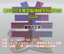 第6回 日本整容脳神経外科研究会のお知らせ