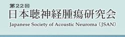 第22回日本聴神経腫瘍研究会のお知らせ