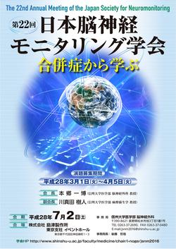 第22回日本脳神経モニタリング学会のお知らせ