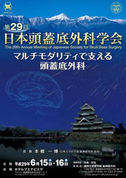 第29回日本頭蓋底外科学会のお知らせ