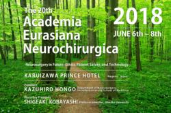 The 20th Academia Eurasiana Neurochirurgica (AEN2018)のお知らせ