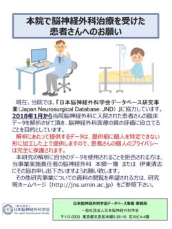 本院で脳神経外科治療を受けた患者様へ:JND事業への協力のお願い