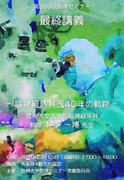 本郷一博教授 最終講義のお知らせ (3月15日(金) )