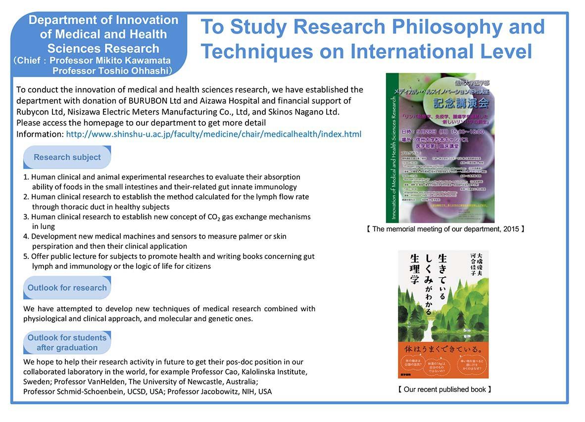 信州大学医学部メディカル ヘルスイノベーション講座ホームページ
