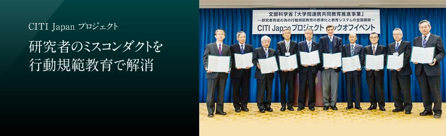 CITI Japanプロジェクト