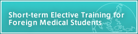 Short-term Elective Training for Foreign Medical Students