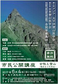 170604_poster.jpg