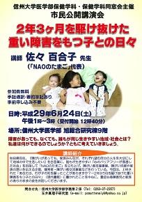 170624_poster.jpg