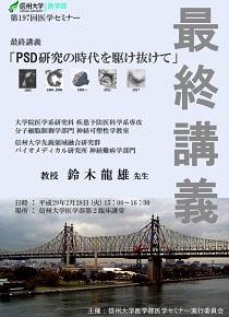 igakuseminar_suzuki.jpg