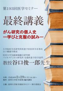 igakuseminar_taniguchi.jpg