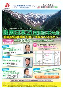 健康日本21推進松本大会