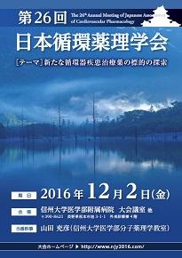 yakuri_poster.jpg