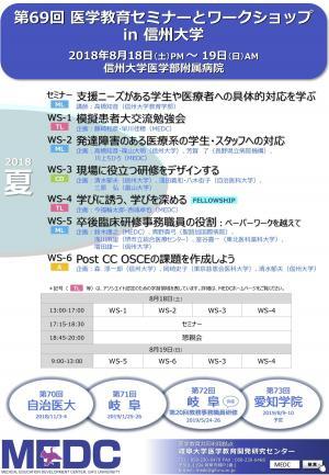 69S&W実施要項_0515.(信州大).jpg