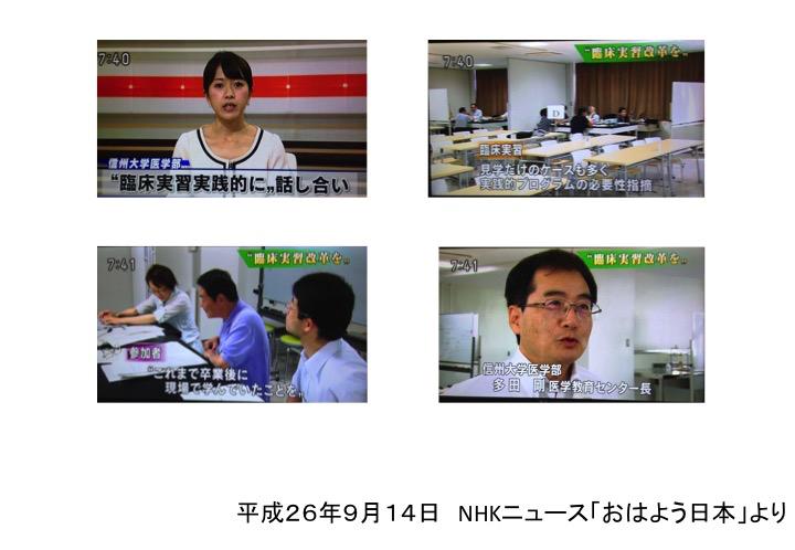 http://www.shinshu-u.ac.jp/faculty/medicine/medical_education/news/images/%E5%88%B0%E9%81%94%E7%9B%AE%E6%A8%99%E7%AD%96%E5%AE%9AFD_20140914%5B4%5D.jpg