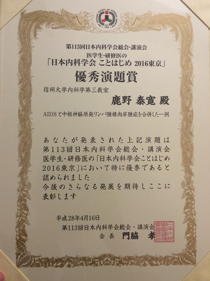 http://www.shinshu-u.ac.jp/faculty/medicine/medical_education/news/images/13043751_1710958942514323_8969697003194674562_n.jpg