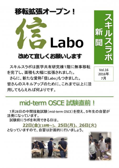 ラボ新聞16_201607.ppt.jpg