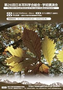 poster_jibika.jpg