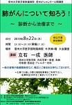 20190822koukaikouza.jpg