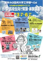 H27hiratoki_kougaku.jpg