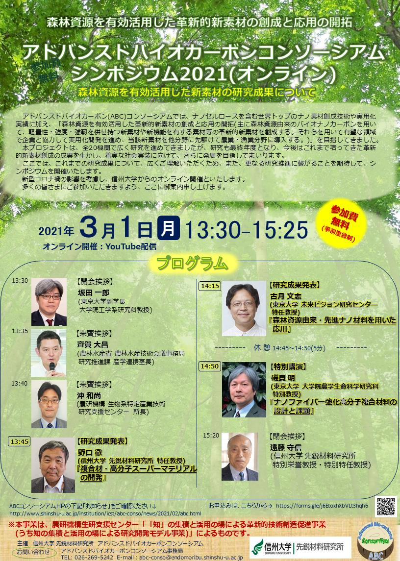 【ABCコンソーシアム】シンポジウムプログラム.png