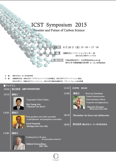 http://www.shinshu-u.ac.jp/institution/icst/english/topics/assets_c/2015/06/ICST%20Symposium%202015-thumb-475x674-14081.jpg