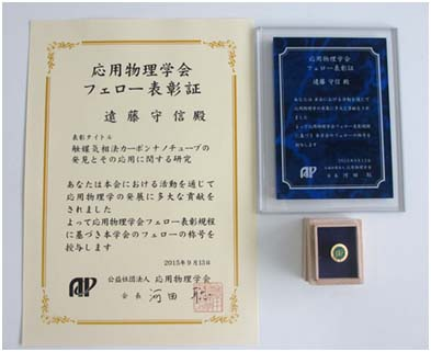 http://www.shinshu-u.ac.jp/institution/icst/english/topics/images/ouyoubutsuri_endo_edited-2.jpg