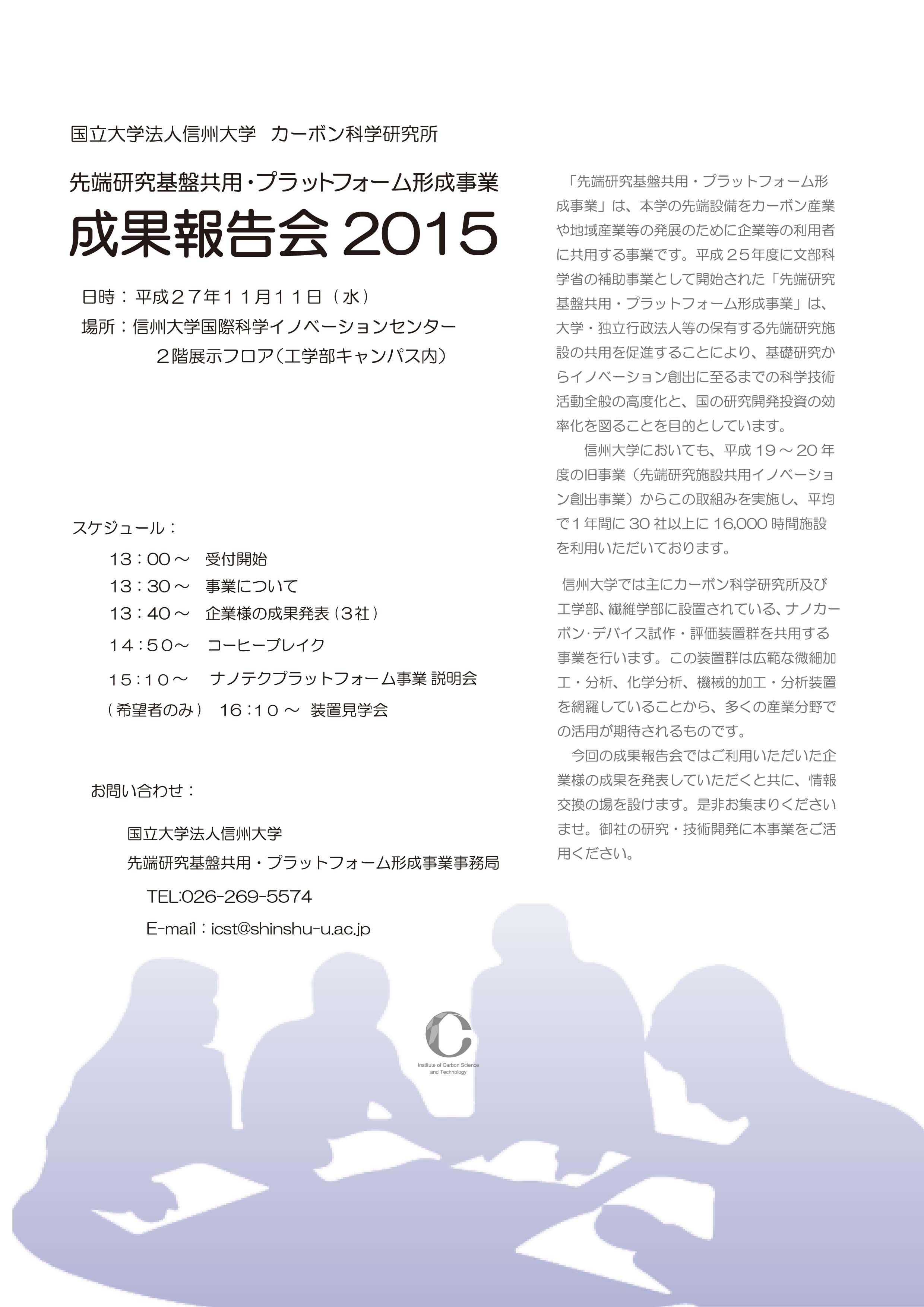 http://www.shinshu-u.ac.jp/institution/icst/kyoyo/information/images/%E6%88%90%E6%9E%9C%E5%A0%B1%E5%91%8A%E4%BC%9A2015.JPEG.jpg
