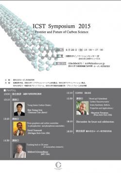 ICST Symposium 2015 .jpg.jpgのサムネイル画像