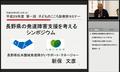 長野県の発達障害支援を考えるシンポジウム1「長野県の発達障害を考える」