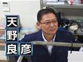 信州大学工学部教授 天野良彦  ご存知ですか?「バイオマス」 きのこ栽培で不要になった「おがくず」が「宝の山」に