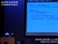 長野県北部地震災害調査研究報告会(その2)