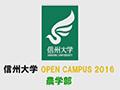 農学部オープンキャンパス2016