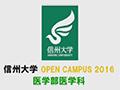 医学部(医学科)オープンキャンパス2016