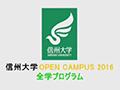 信州大学オープンキャンパス2016 全学プログラム
