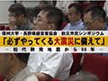 必ずやってくる大震災に備えて(講演:石橋克彦先生)~松代群発地震から50年~