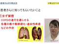 【COPD】信大病院TV待合室~VOL.11 COPD患者さんの日常生活