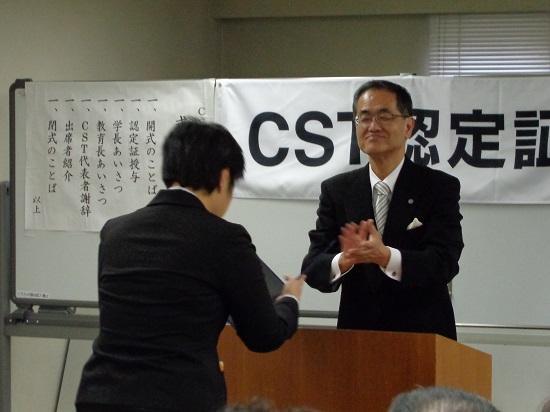 H30上級CST授与式.jpg