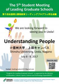 leading workshop 2017 flyer.jpg